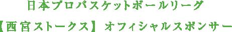 日本プロバスケットボールリーグ【西宮ストークス】オフィシャルスポンサー