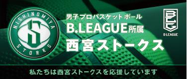 男子プロバスケットボールB.LEAGUE所属 西宮ストークス