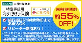 三井住友海上火災保険のリンク先画像
