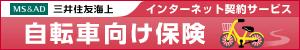 三井住友海上火災保険 自転車向け保険のリンク先画像